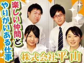 【広島県東広島市】営業・管理業務/TH1GA8