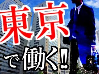 営業・管理業務/THGA13