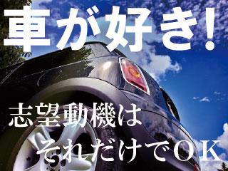 【群馬県太田市】自動車製造スタッフ(組立・加工・MCNC旋盤操作・検査など)/TS425CG