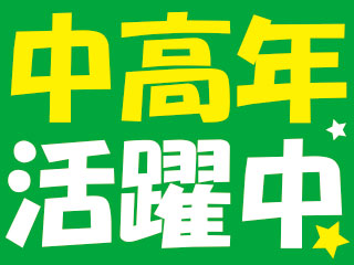 【神奈川県南足柄市】コピー機部品の分解・清掃工程/NM602BA
