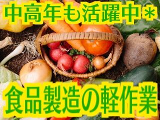 【愛知県瀬戸市】食品製造の盛り付け作業(軽作業)/TY916AB2