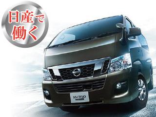 【福岡県京都郡苅田町】自動車部品の製造/SM0003AD