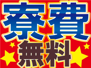 【東京都羽村市】日野自動車での組立・塗装・部品供給・検査など/AK0004AD