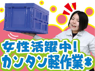【NM0001AA1】大手化粧品メーカーでの製造・梱包・検査