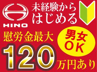 【茨城県古河市】大型トラックの組立、検査、部品供給、部品組み付け/UT0009AD