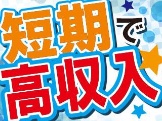 【静岡県沼津市】原料の投入【短期・高時給】/NM0039AD