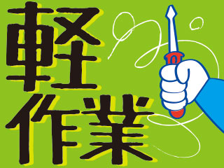 【山梨県甲斐市】物流の軽作業(梱包、ピッキング、台車運搬、出荷など)/YM0027AA2
