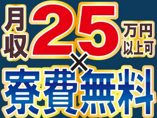 【茨城県つくばみらい市】エンジン部品の機械加工(バリ取り・検査・部品の取り付け)/TC348AD