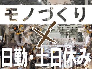 【静岡県沼津市】大型機械の組立/NM0003AA