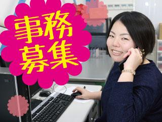 【岐阜県可児市】 受注管理の事務作業/TY0011AD