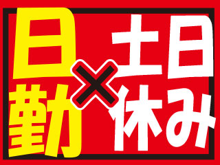 【神奈川県足柄市】修理、点検、作業の補助 残業ほぼなし、日勤/nm0014aa4
