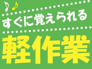【愛知県小牧市】物流倉庫でのフォークリフトでの荷受け、仕分け作業/TY0028AA2