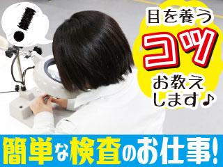【山梨県韮崎市】医療機器の検査の軽作業/YM0032AA3