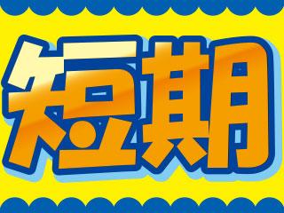 【静岡県駿河区国吉田】★12月までの短期★化粧品製造機器の洗浄などの軽作業/FJ0026AA