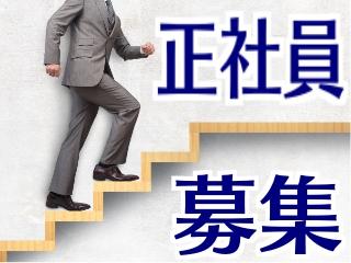 【東京都八王子市】☆未経験OK☆大手印刷メーカーの班長(生産・労務・収益管理など) /AK511D2