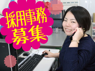 【静岡県富士宮市】採用コーディネーター(電話応対・面接・事務作業など)/THGA32