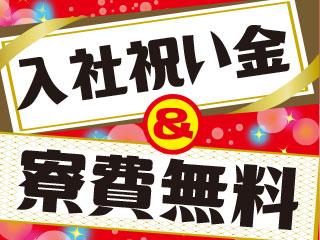 【静岡県富士宮市舞々木町】★大手メーカー★倉庫での梱包・フォークリフト/FJ702AE2