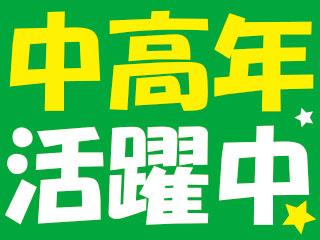 【東京都昭島市】★パート・週3~4日★食品のピッキングの軽作業/UT0018AI