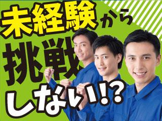 【東京都昭島市】食品工場での運搬・荷受け作業/ut353aa4
