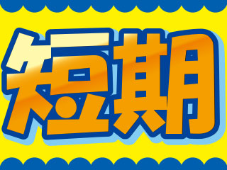 【山梨県北杜市】★短期・未経験OK・男女OK★軽い部品の製造の軽作業/YM0021AA3