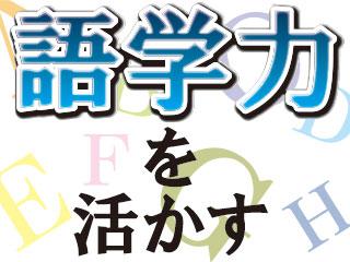 【愛知県豊田市】外国人派遣スタッフの採用、管理、通訳、翻訳業務 /THGA25