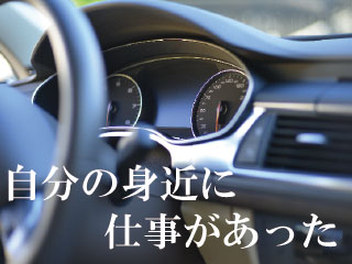 【愛知県豊田市、みよし市、瀬戸市周辺】★WワークOK!定年退職者OK!★送迎ドライバー/TY0034AE