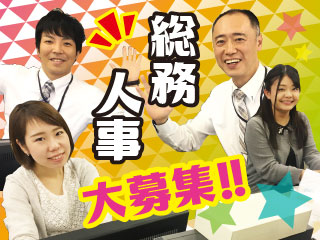 【東京都港区】総務事務(法務・庶務など) /TH2GA5