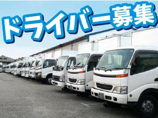 【神奈川県相模原市緑区】【住み込みOK・中高年活躍中】食品のトラック搬送ドライバー/UT0015AE