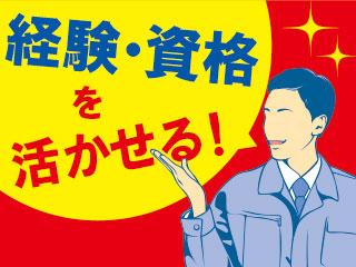 【栃木県小山市】電力製品製造メーカーでの組立、検査、運搬/UT0024AA
