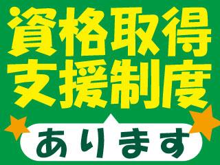 【大阪府吹田市】金属部品製造の補助作業(運搬)/os0023ae
