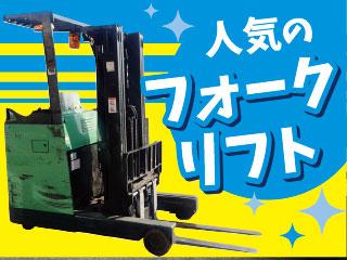 【静岡県富士宮市】食品メーカーでのフォークリフト(リーチ・カウンター)を使った運搬【中高年・シニア活躍中】/FJ0029AA3