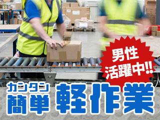 【岩手県花巻市】プロジェクターレンズの加工・検査の軽作業/KT0013AE2