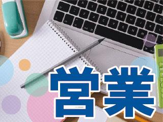 【愛知県名古屋市中区】 レジンコンクリートメーカーでの営業職/TY0047F