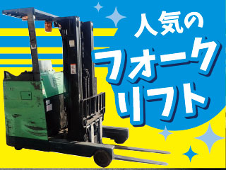 【神奈川県愛甲郡愛川町】充填作業およびフォークリフトでの運搬作業/NM0015AA3