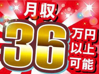 【愛知県東海市】自動車部品などの特殊鋼の生産(加工・検査など)/TY0048AD2