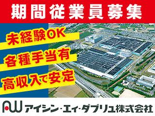【愛知県内各所】ATやカーナビ製造の機械加工・組立(期間従業員) /TY0046E