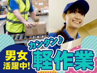 【静岡県富士宮市】機械オペレーター・検品・箱詰め/FJ0038AE