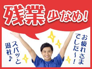 【栃木県鹿沼市】マシンオペレーター、検査/ut0016ad5