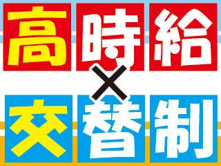 【埼玉県飯能市】金属製品部材の受入・加工補助/ak0034ad1