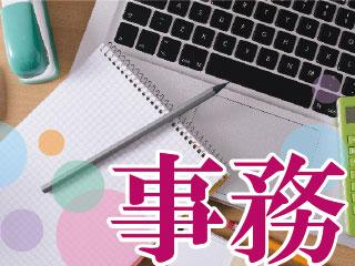 【埼玉県入間郡三芳町】カンタンな事務、検査/kg0006aa3