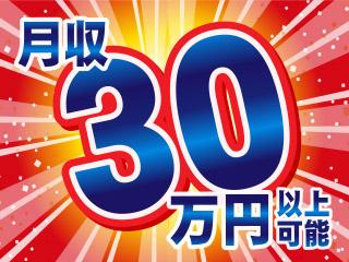 【茨城県古河市】倉庫の物流作業/kg0001ad3