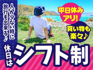 【静岡県御殿場市】御殿場石川病院(事務)/nm0070e1