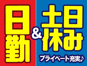 【山口県山口市】自動車部品のプレス作業、運搬など/ss0004aa1
