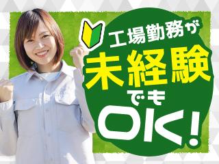 【静岡県御殿場市】アルミ製品などの検査の軽作業/nm0060aa