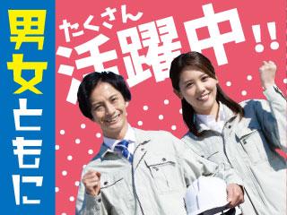 【兵庫県三田市】大手メーカーで医薬品の製造/os0053aa2