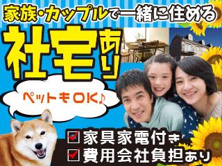 【栃木県小山市】倉庫内でのピッキング/ut0042aa2