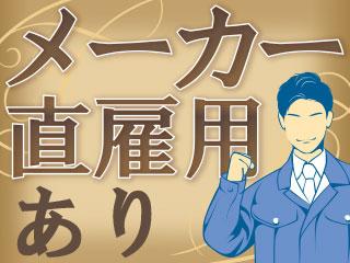 【大阪府堺市西区】化学薬品の製造、機械操作/os0030f1