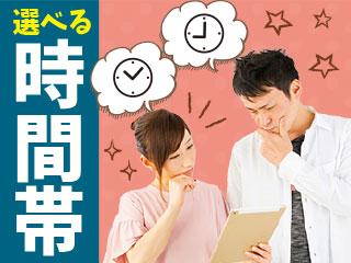 【東京都昭島市】食品の仕分け、ケースの洗浄/ut0018ac1