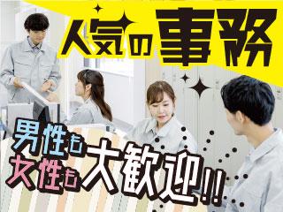 【埼玉県加須市】未経験OKの総務事務/kg0031aa1