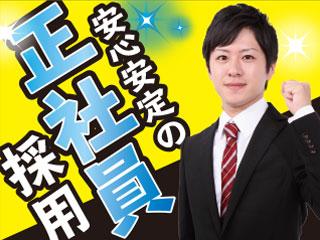 【愛知県瀬戸市】食品メーカーでの管理者候補/ty916ga1